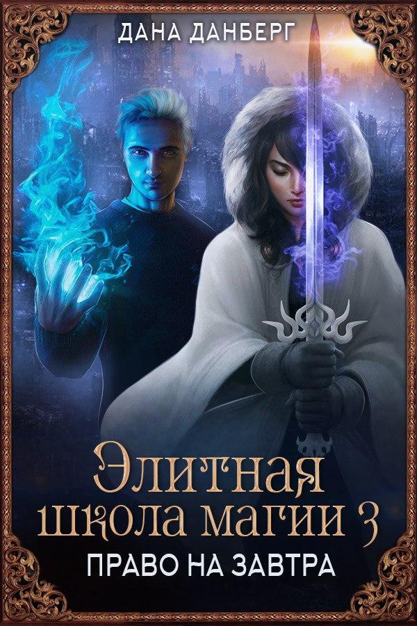 Элитная школа магии 2 факультет защитников