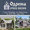 СК Одрина | Строительство каркасных домов в СПб