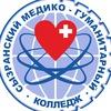 Сызранский медико-гуманитарный колледж СМГК