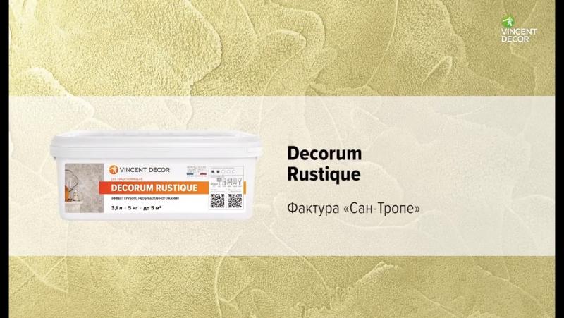 Decorum Rustique фактура Сан Тропе Мастер класс по нанесению