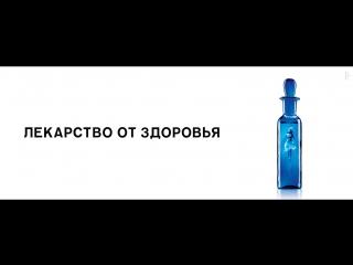 Лекарство от здоровья - трейлер 18+