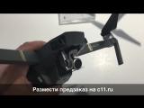 DJI Mavic Pro - первый взгляд и обзор Часть 1. Самый маленький квадрокоптер для взрослых