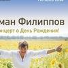 28.09 День Рождения Романа Филиппова!