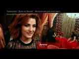 Телепроект День из Жизни - Фотосессия для участников проекта Завидные Женихи и Невесты Страны
