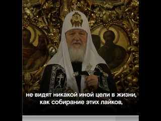 Патриарх Кирилл против лайков