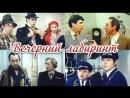 Фильм Вечерний лабиринт_1980 (комедия).