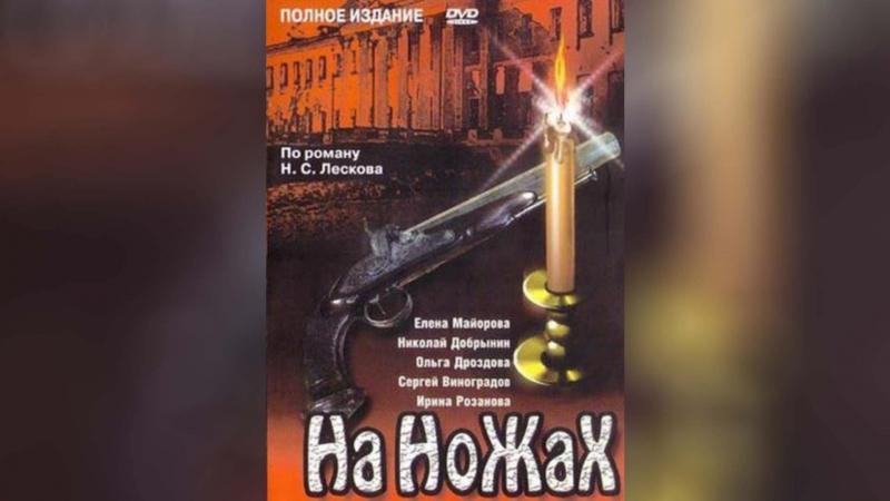 На ножах (1998) |
