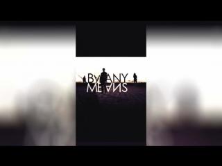 Любыми средствами (2013) | By Any Means