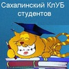 Сахалинский КлУБ студентов