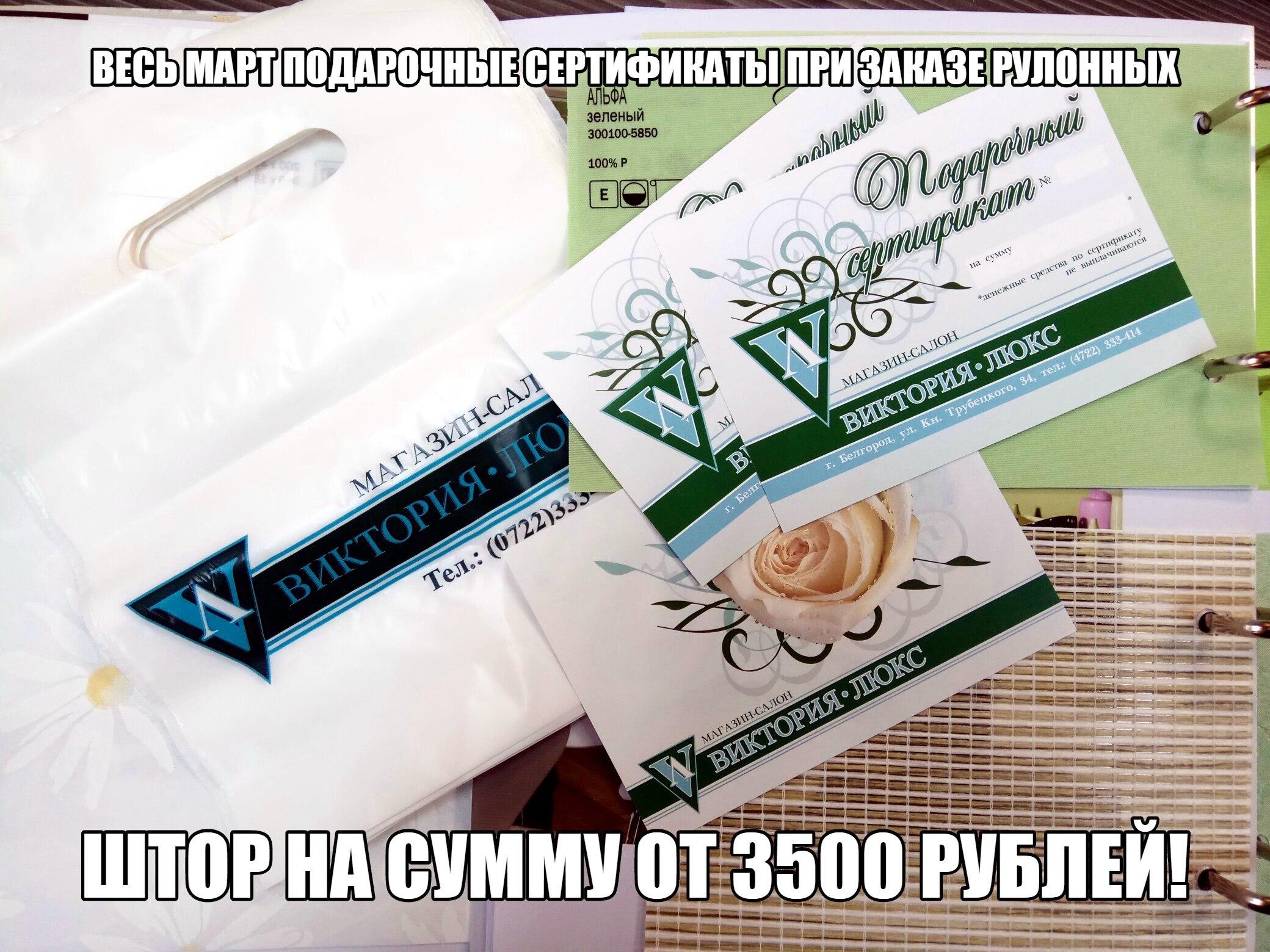 Женское белье в белгороде сертификат упражнения с деревянный массажер