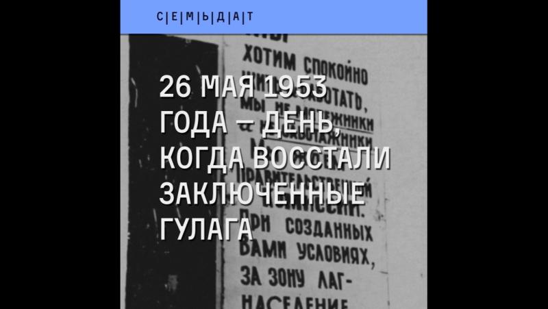 26 мая 1953 года — день, когда восстали заключенные ГУЛАГа