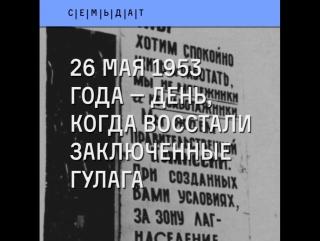 26 мая 1953 года  день, когда восстали заключенные ГУЛАГа