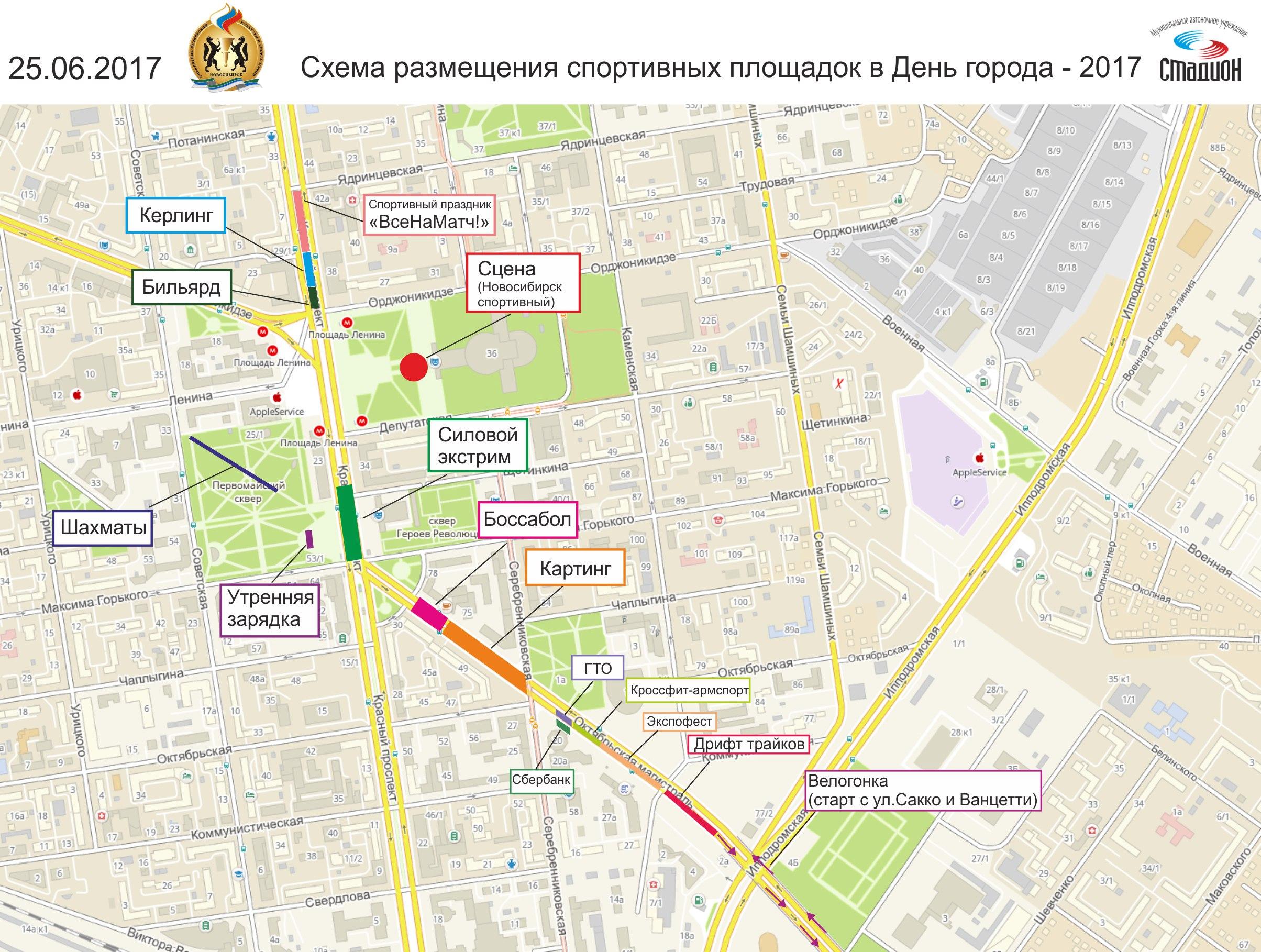 Схема размещения спортивных площадок на день города Новосибирска 25.06.2017