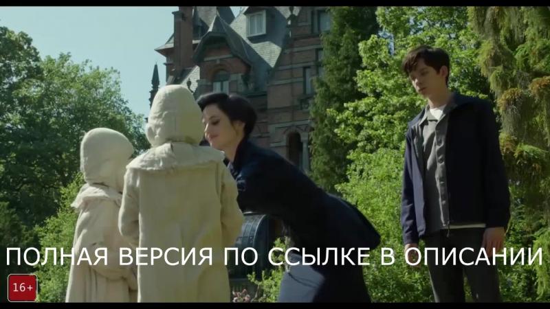 Cтранные дети мисс перегрин трейлер на русском. странный дом мисс перегрин 2016 трейлер на русском. Vnhfyyst ltnb vbcc gthtuhby