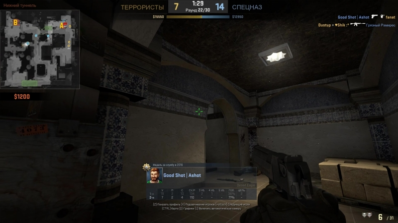 Counter-Strike: Global Offensive Hack or Luck