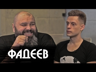 Максим Фадеев - о конфликте с Эрнстом и русском рэпе - вДудь #14