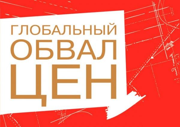 Снижение цен на создание интернет магазина в москве oods/byid/1927 создание сайтов модуль отзывов