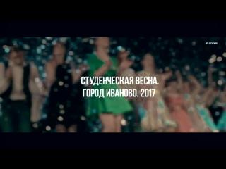 Финальный концерт Ивановской студенческой весны 2017!