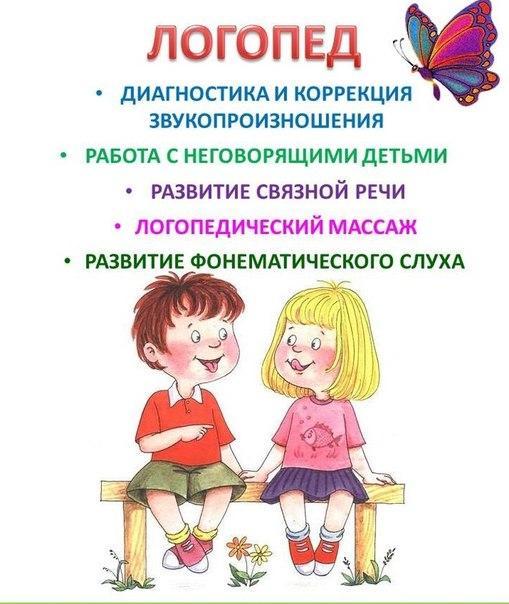 1lz2PEQ5R 8 Логопед Для Ребенка 5 Лет