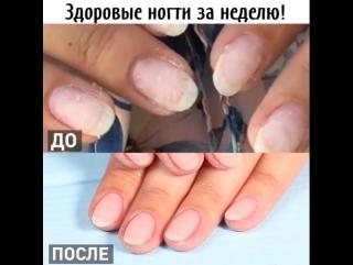 Как отрастить длинные и здоровые ногти? Смотри!
