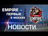 Новости: Team Empire выиграла Кубок Москвы 2017
