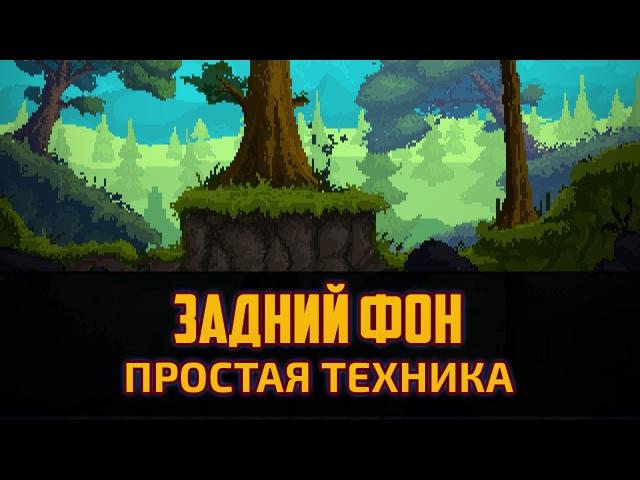 Геймдев - Как нарисовать задний фон в стиле пиксельарт для 2д игры в Фотошоп by Artalasky