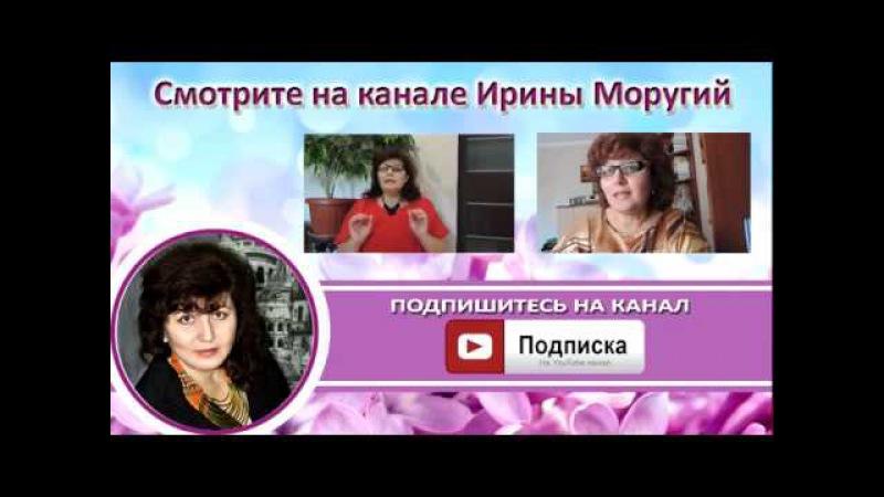 Женское Одиночество! Какие чувства мешают женщине, стать любимой? Ирина Моругий