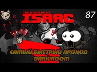 Самый быстрый проход Dark Room за Азазеля!The Binding of Isaac: Afterbirth |9|. Обзор 87