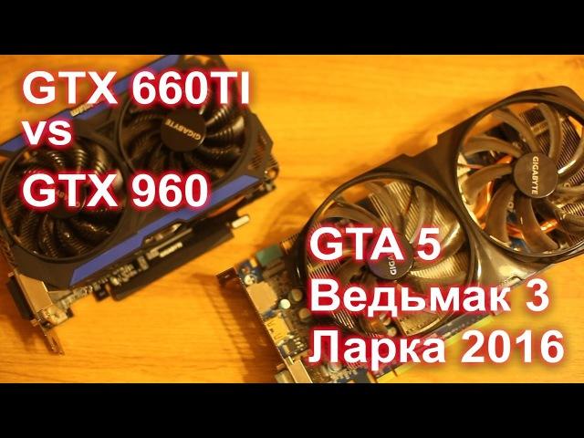 Сравнение видеокарт GTX 660 Ti vs GTX 960 Witcher 3, GTA 5, Rise of the Tomb Raider