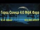 Город Солнца 4:0 МФК Фара, 03.06.2017, 2-й тайм