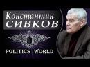 Константин СИВКОВ МИPOTBOPЦЫ OOH KPAX ДЛЯ ПOPOƜEHKO 12 09 2017