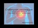 Стабильная стенокардия Этиология Клиника Диагностика Лечение
