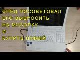 Ноутбук Toshiba Satellite C850 L850 не включается и не заряжается