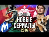 Лучшие НОВЫЕ СЕРИАЛЫ 2016 — по версии Игромании
