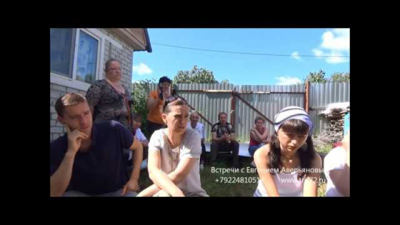 Евгений Аверьянов - Знаки силы и выбор пути - часть 3