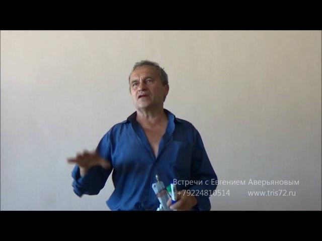 Евгений Аверьянов - Знаки силы и выбор пути - часть 1