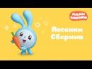 Малышарики - Песенки - Сборник Все серии подряд - Умные песенки