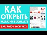 Как открыть интернет-магазин ВКонтакте. Секреты открытия интернет-магазина в ВК.