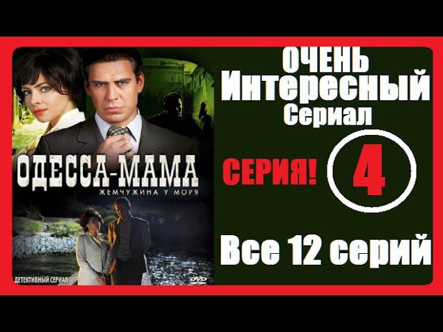 Одесса Мама 2012 4 серия HD 1080p