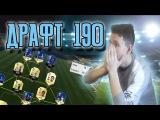 ПОЙМАЛ 5 ТОТСОВ | ДРАФТ 190 | FIFA 17