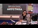 Егор Крид - Берегу @ Европа Плюс Акустика