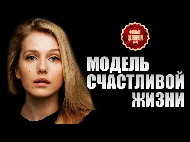 Модель счастливой жизни (2017) Мелодрама фильм