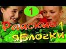 Райские яблочки 1 сезон 1 серия