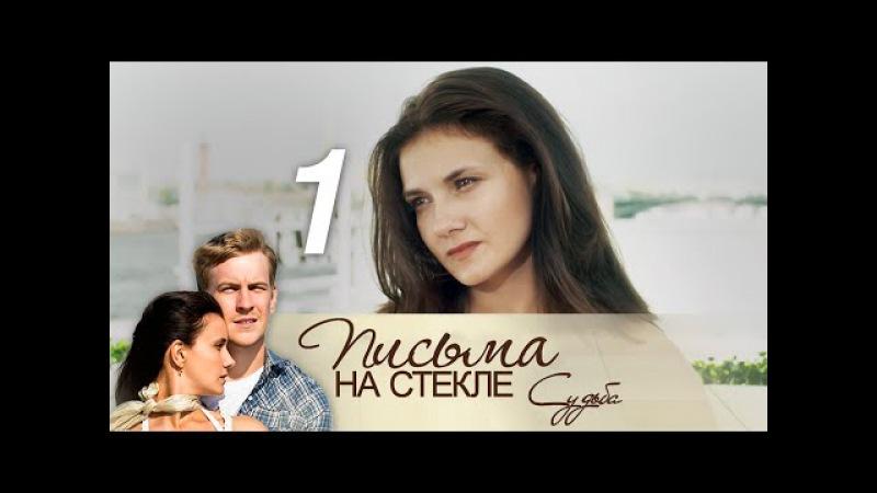 Письма на стекле. Судьба. Серия 1 (2015)