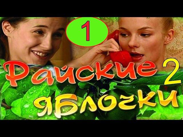 Райские яблочки 2 сезон 1 серия