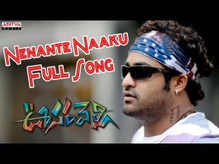 Nenante Naaku Full Song II Oosaravelli Movie II Jr.Ntr, Tamanna, Payal Ghosh