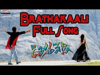 Brathakaali Full Song II Oosaravelli Movie II Jr.Ntr, Tamanna, Payal Ghosh
