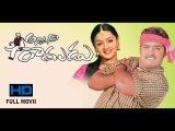 Allari Ramudu   Telugu Full Movie 2002  Jr N. T. R   Gajala   Arthi Agarwal   ETV Cinema