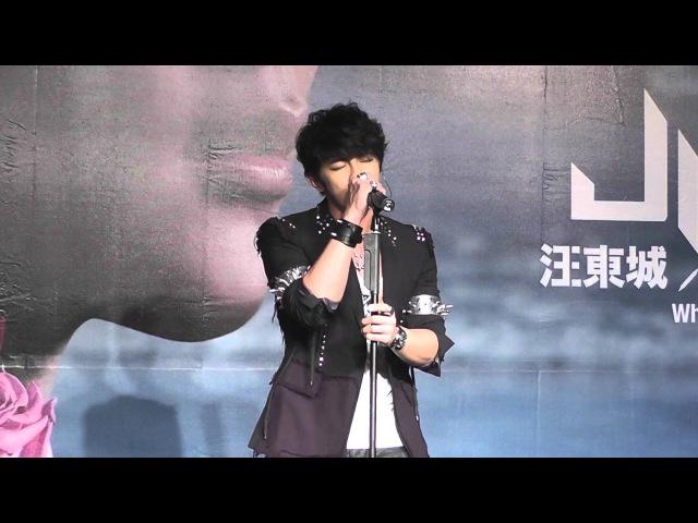20120824汪東城《你在等什麼》生日慶生發片記者會part1演唱〈我應該去愛妳〉