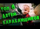 Топ 6 Самых Юных Детей Барабанщиков. Талантливые Дети